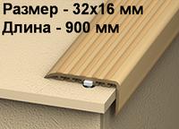 Порог 32х16мм для ступеней прорезиненный пластиковый Идеал. 6 цветов (длина-0,9метра)