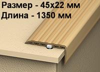 Порог 45х22мм для ступеней прорезиненный пластиковый Идеал. 2 цвета (длина-1,35метра)