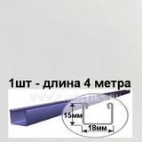 П-профиль Албес Белый матовый, длина 4 метра