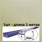 П-профиль албес светло-бежевая рогожка к реечному потолку. длина 3 метра