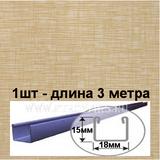 П-профиль албес бежевая рогожка к реечному потолку. длина 3 метра
