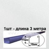 П-профиль Албес Белый жемчуг (глянцевый), длина 3 метра