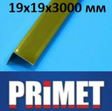 Угол 19х19 мм Primet Золото, длина 3 метра, для подвесных потолков