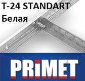 Подвесная система Т-24 БЕЛАЯ Primet Standart