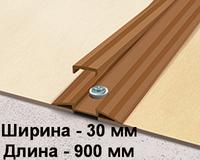 Порог 30мм прорезиненный с монтажным каналом пластиковый Идеал. 6 цветов (длина-0,9метра)