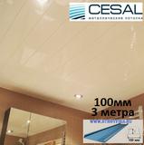 Реечный потолок Cesal с рейкой S-100 (100х3000мм) C07 Бежевый жемчуг, длина 3 метра