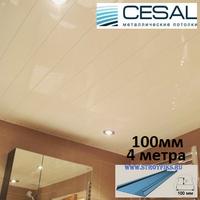 Реечный потолок Cesal с рейкой S-100 (100х4000мм) C07 Бежевый жемчуг, длина 4 метра