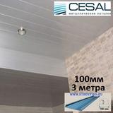 Реечный потолок Cesal с рейкой S-100 (100х3000мм) 3313 Металлик, длина 3 метра