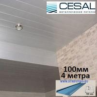 Реечный потолок Cesal с рейкой S-100 (100х4000мм) 3313 Металлик, длина 4 метра