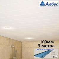 Реечный потолок Албес с рейкой A100AS (100х3000мм) Белая матовая, длина 3 метра