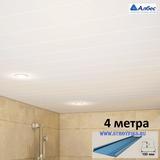 Реечный потолок с рейкой A100AS (100х4000мм) Албес Белая матовая, длина 4 метра