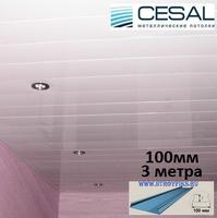 Реечный потолок Cesal с рейкой S-100 (100х3000мм) С01 Жемчужно-белый (глянцевая), длина 3 метра