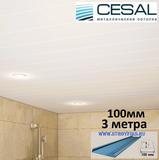 Реечный потолок Cesal с рейкой S-100 (100х3000мм) 3306 Белая матовая, длина 3 метра