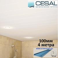 Реечный потолок Cesal с рейкой S-100 (100х4000мм) 3306 Белая матовая, длина 4 метра