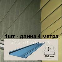 Реечный потолок Албес с рейкой A100AS (100х4000мм) Суперхром, длина 4 метра