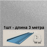 Реечный потолок с рейкой A100AS (100х3000мм) Албес Металлик, длина 3 метра