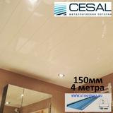 Реечный потолок Cesal с рейкой S-150 (150х4000мм) C07 Бежевый жемчуг, длина 4 метра