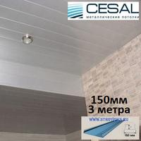 Реечный потолок Cesal с рейкой S-150 (150х3000мм) 3313 Металлик, длина 3 метра