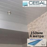Реечный потолок Cesal с рейкой S-150 (150х4000мм) 3313 Металлик, длина 4 метра