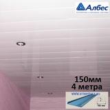 Реечный потолок Албес с рейкой A150AS (150х4000мм) Белый жемчуг (глянцевая), длина 4 метра