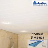 Реечный потолок Албес с рейкой A150AS (150х3000мм) Белая матовая, длина 3 метра