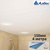 Реечный потолок Албес с рейкой A150AS (150х4000мм) Белая матовая, длина 4 метра
