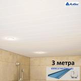 Реечный потолок с рейкой A150AS (150х3000мм) Албес Белая матовая, длина 3 метра