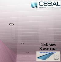 Реечный потолок Cesal с рейкой S-150 (150х3000мм) С01 Жемчужно-белый (глянцевая), длина 3 метра