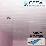 Реечный потолок Cesal с рейкой S-150 (150х4000мм) С01 Жемчужно-белый (глянцевая), длина 4 метра