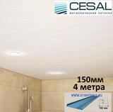 Реечный потолок Cesal с рейкой S-150 (150х4000мм) 3306 Белая матовая, длина 4 метра