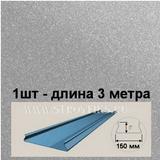 Рейка A150AS (150мм) Албес Металлик, длина 3 метра