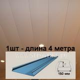 Рейка A150AS (150мм) Албес Белая матовая, длина 4 метра
