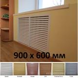 Решетка радиаторная ПВХ 900х600мм Белая, Бежевая, Вишня, Дуб, Серая (5-цветов)