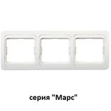 """Рамка 3-местная горизонтальная белая встраиваемая (скрытая установка) Smartbuy """"Марс"""" (SBE-02w-00-FR-3)"""