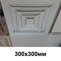 Решетка вентиляционная 300х300мм кассетного потолка Cesal С01 Жемчужно-белый