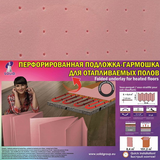 Подложка гармошка Солид (Solid) 1.8мм с перфорацией
