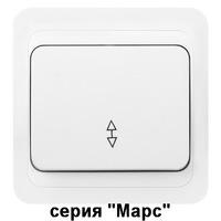 """Выключатель проходной 1-клавишный 10А белый встраиваемый (скрытая установка), Керамика Smartbuy """"Марс"""" (SBE-02w-10-SW12-0-c)"""