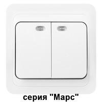 """Выключатель 2-клавишный с подсветкой (индикатором) 10А белый встраиваемый (скрытая установка), Керамика Smartbuy """"Марс"""" (SBE-02w-10-SW2-1-c)"""