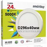 Светильник светодиодный накладной IP20 24Вт 5000К Холодный белый свет D296х40мм Круг Round SDL Smartbuy-24w/5000K/IP20 (SBL-RSDL-24-5K)