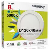 Светильник светодиодный накладной IP20 8Вт 5000К Холодный белый свет D120х40мм Круг Round SDL Smartbuy-8w/5000K/IP20 (SBL-RSDL-8-5K)