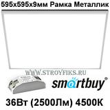 Светильник светодиодный Армстронг - панель ультратонкая Smartbuy 595х595х9мм 36Вт 4500К Белый свет с LED-драйвером (Корпус Металлик)