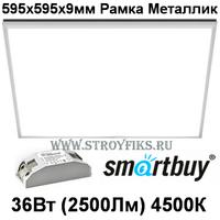 Светильник светодиодный офисный Армстронг - панель ультратонкая Smartbuy 595х595х9мм 36Вт 4500К Белый свет с LED-драйвером (Корпус Металлик)