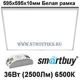 Светильник светодиодный офисный Армстронг - панель ультратонкая Smartbuy SBL-PEMC-36W-WF-65K 595х595х10мм 36Вт Опал 6500К Холодный свет с LED-драйвером (Белый корпус)