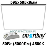 Smartbuy SBL-P-50W-45K Светильник светодиодный офисный Армстронг - панель ультратонкая 595х595х9мм 50Вт Опал 4500К Белый свет с LED-драйвером (Корпус Металлик)