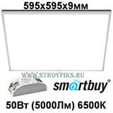 Smartbuy SBL-P-50W-65K Светильник светодиодный офисный Армстронг - панель ультратонкая 595х595х9мм 50Вт Опал 6500К Холодный свет с LED-драйвером (Корпус Металлик)