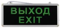 Светильник аварийный светодиодный 1,5ч 3Вт Выход-Exit Эра SSA-101-1-20 постоянного действия, настенный/подвесной, односторонний