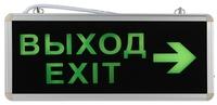 Светильник аварийный светодиодный 1,5ч 3Вт Выход-Exit-стрелка Эра SSA-101-2-20 постоянного действия, подвесной, двусторонний