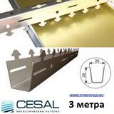Стрингер Cesal S01 для реечного потолка S-дизайна, длина 3 метра