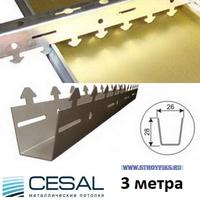 Стрингер (гребенка) Cesal S01 для реечного потолка S-дизайна, длина 3 метра