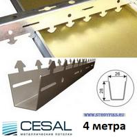 Стрингер (гребенка) Cesal S01 для реечного потолка S-дизайна, длина 4 метра
